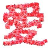 Amor do caráter chinês, feito da foto cor-de-rosa. ilustração stock
