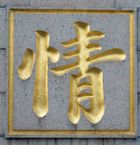 Amor do caráter chinês Imagens de Stock