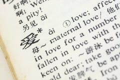 Amor escrito en chino Imágenes de archivo libres de regalías