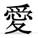 Amor no chinês ilustração royalty free