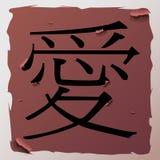 Amore del geroglifico ENV 10 fotografia stock