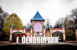 Amour Dendropark de la plaque signalétique I à l'entrée au parc de dendro Photographie stock libre de droits
