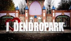 Amour Dendropark de la plaque signalétique I à l'entrée au parc de dendro Image libre de droits