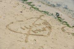 Amour en sable Photographie stock
