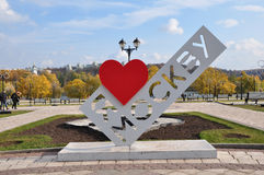 Amour Moscou de l'acier I en parc de Tsaritsyno Photos stock