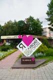 Amour sculptural de l'objet I d'art de ville Veliky Novgorod dans la rue dans Veliky Novgorod, Russie Images stock