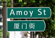 Amoy Street sign in Singapore. Street sign for Amoy Street in the downtown district of Singapore Royalty Free Stock Image