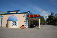 The amusement park, modern architecture Royalty Free Stock Photo