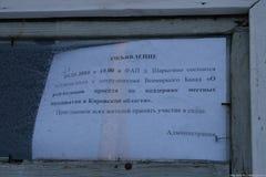 Anúncio de papel de uma reunião projeto em Rússia, Banco Mundial Fotografia de Stock Royalty Free