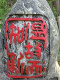 The Analects,Chinese Inscription,the oriental philosophy Stock Photos