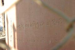 Ananda Asokan i stupy filar przy Kutagarasala Vihara, Vaishali, fotografia stock