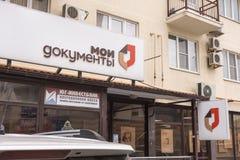 Anapa, Rusia - 10 de enero de 2019: Muestra 'mis documentos 'sobre la entrada al centro multifuncional MFC Anapa fotografía de archivo