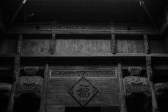 Ancestral hall Stock Photo