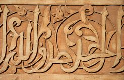 Ancient arabian calligraphy Stock Photography
