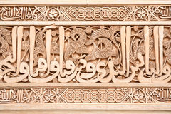 Ancient Arabian Inscription Stock Photography