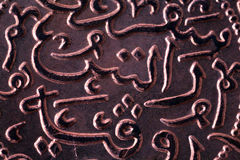 Ancient arabic coin Royalty Free Stock Photography