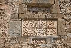 Ancient Arabic inscription on the wall Stock Photography