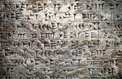 Ancient Assyrian wall Stock Image
