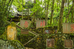 Ancient Chinese Calligraphy forest of steles, Sichuan. Calligraphic relics in the tourist areas consist mainly of tablet forest and stone cuts Royalty Free Stock Photo