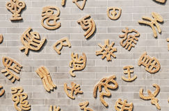 Ancient Chinese characters Stock Photography