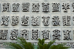 Ancient Chinese Characters carved in a stone Stock Image