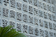 Ancient Chinese Characters carved in a stone Stock Photography