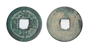 Ancient Chinese coin 1064-1067. Numismatics of coins of the world Stock Photography