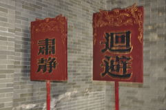 Ancient Chinese officialdom sign. Officialdom in ancient sign, used to prompt people to pay attention to this is the need to remain vigilant of officialdom Stock Photography