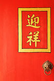 Ancient Chinese style red door Royalty Free Stock Photos