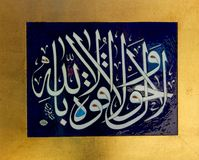 Ancient decorative inscription from the Koran, enamel, bronze Royalty Free Stock Photography