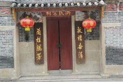 The ancient of door in Dafen Oil Painting Village SHENZHEN Royalty Free Stock Image