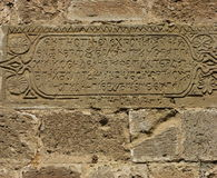 Ancient greek. An inscription on ancient greek on a medieval church in Kolossi, Cyprus stock images