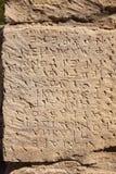 Ancient Greek inscription on stone Royalty Free Stock Photos