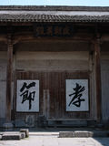 Ancient Huizhou China architecture Royalty Free Stock Images