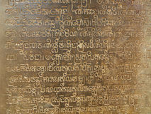 Ancient khmer text carved in stone Royalty Free Stock Photos