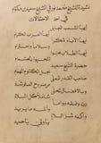 Ancient manuscript. Ancient Arab manuscript in dubai Stock Photography
