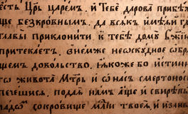 Ancient manuscript cyrillic Royalty Free Stock Photography