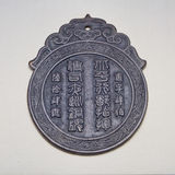 A ancient metal ID badge. A ancient Chinese metal ID badge royalty free stock images