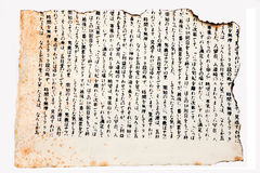 Ancient old paper. Old ancient Chinese text on paper stock photo