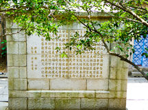 Ancient poetry stone monument. An ancient poem stone caving momument inside a temple of China Royalty Free Stock Images