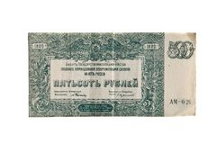 Ancient Russian banknote Royalty Free Stock Image