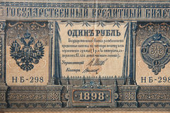 The ancient Russian, old banknotes times of Tsar Nicholas 2 Stock Images