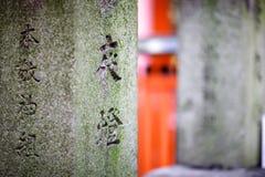 Ancient stone torii gate Stock Image