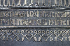 Ancient text on metal Stock Images