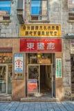 Andong  Art Studio  (Chinatown) Stock Photo