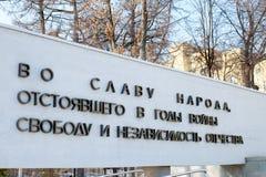 Andra världskrig 1939-1945, Victory Memorial, Ryazan, Ryssland Arkivfoto