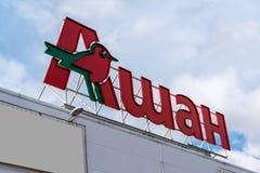 Andreevka, Ρωσία - 11 Απριλίου 2016 Ashan - μεγάλα καταστήματα αλυσίδων των τροφίμων και των σχετικών προϊόντων Στοκ Φωτογραφία