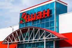 Andreevka, Ρωσία - 11 Απριλίου 2016 Ashan - μεγάλα καταστήματα αλυσίδων των τροφίμων και των σχετικών προϊόντων Στοκ Φωτογραφίες