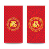 Ang Pao template (Happiness chinese word in gold circle) for chinese festival Royalty Free Stock Image