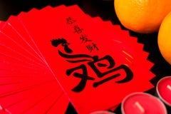 Angpao chino del Año Nuevo Foto de archivo